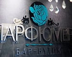 ПАРФЮМЕР БАР-БУТИК